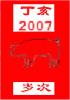 La zi pe Metropotam - Zodiac Chinezesc - Anul lui Porky Pig