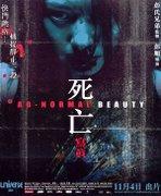 Ab-normal beauty (Sei mong se jun) (2004)