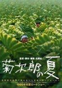 Kikujirô no natsu (Kikujiro) (1999)