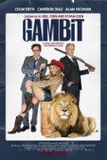 Razbunare cu stil (Gambit) (2012)
