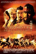Razboinicii cerului si ai pamantului (Tian di ying xiong (Warriors of Heaven and Earth))