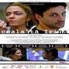Film: Cealalta Irina
