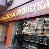 Hai la cumparaturi! - Magazinul Berezka, un colt de Rusia in Bucuresti de unde puteti cumpara lapte condensat si papusi Matrioska