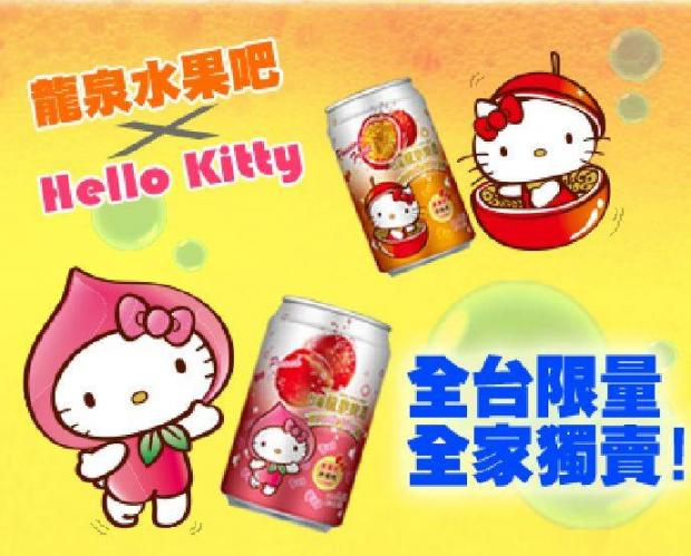 8c8946604-hellokitty_blocks_desktop_large.jpg